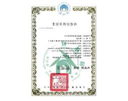 Green Building Material